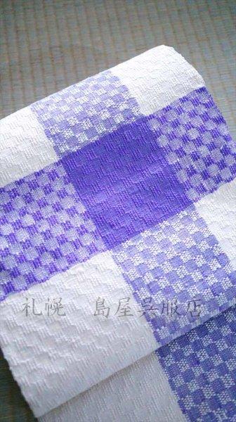 画像1: 八寸名古屋帯:紫市松 (1)