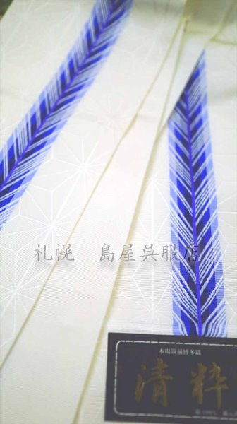 画像1: 半幅帯:白地に矢羽根(青) (1)