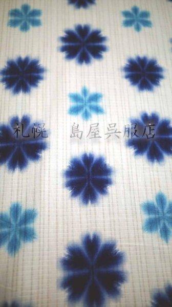 画像1: 有松鳴海絞:雪花(ブルー系) (1)