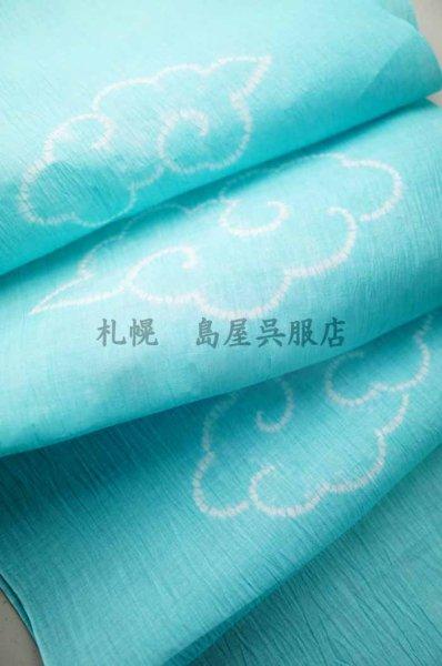 画像1: 藤井絞・きくちいまコラボ/雲ふわり (1)