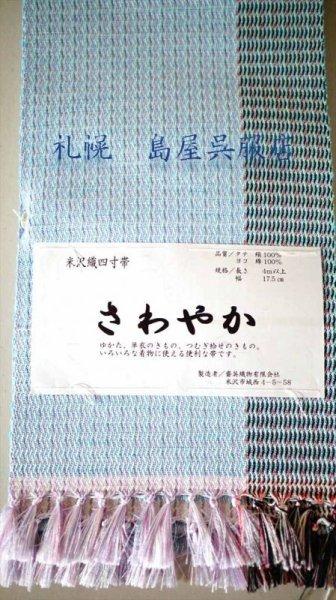 画像1: 半幅帯:米沢織紅花染・さわやか(水色) (1)