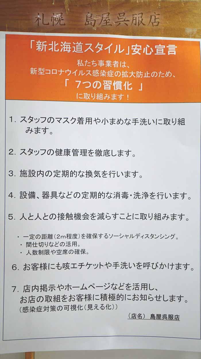「新北海道スタイル」安心宣言します。