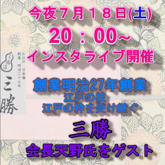 今夜(!)三勝との合同インスタライブ配信します♪