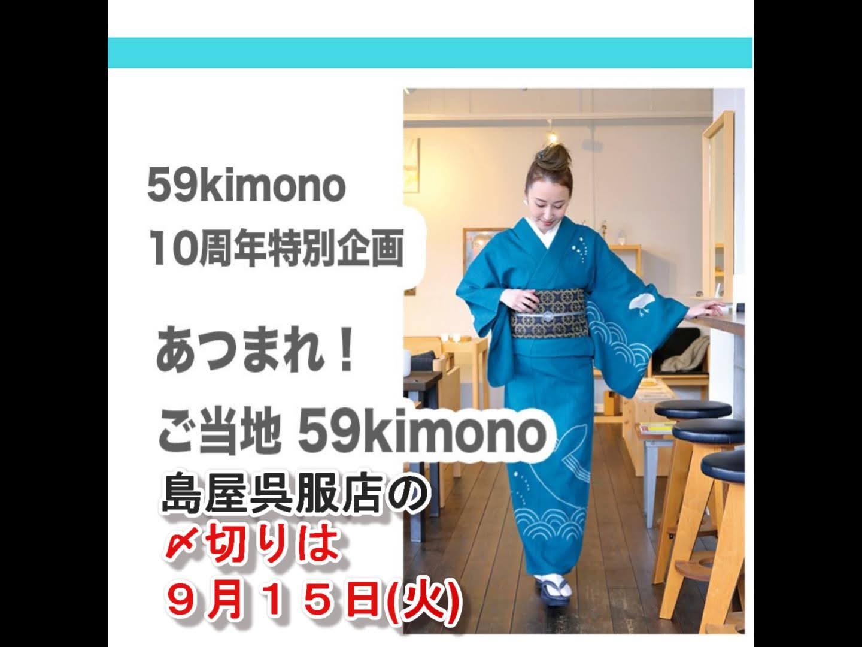 59kimonoデザイン募集、もうすぐ締め切ります。